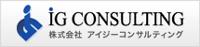 株式会社アイジーコンサルティング